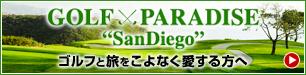 感動サンディエゴゴルフキャンペーン
